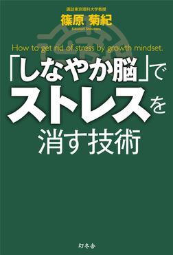 「しなやか脳」でストレスを消す技術-電子書籍