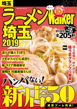 ラーメンWalker埼玉2019-電子書籍
