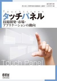 タッチパネル 技術開発・市場・アプリケーションの動向