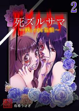 死ズルサマ~美しすぎる怪談~ 2巻-電子書籍