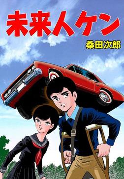 未来人ケン【完全版】+おれは石松だ-電子書籍