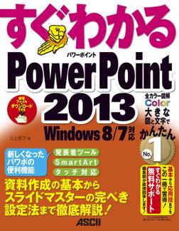 すぐわかる PowerPoint 2013 Windows 8/7対応-電子書籍