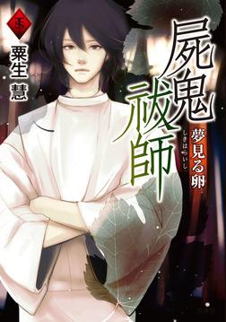 屍鬼祓師 夢見る卵-電子書籍