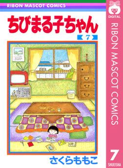 ちびまる子ちゃん 7-電子書籍