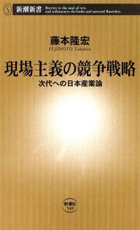 現場主義の競争戦略―次代への日本産業論―