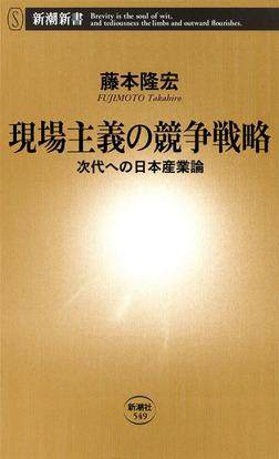 現場主義の競争戦略―次代への日本産業論―-電子書籍