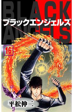 ブラック・エンジェルズ16-電子書籍