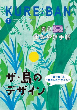 KURE:BAN 2012年7月号-電子書籍