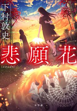 悲願花-電子書籍