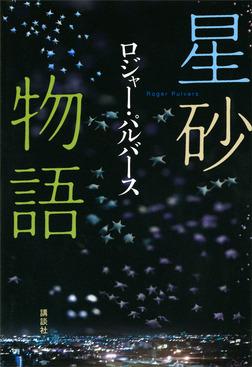 星砂物語-電子書籍