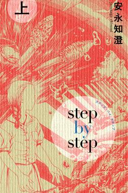 ステップ・バイ・ステップ 上-電子書籍