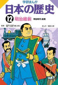 日本の歴史12 明治維新 明治時代・前期