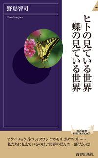 ヒトの見ている世界 蝶の見ている世界