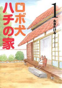 ロボ犬ハチの家(Jコミックテラス)