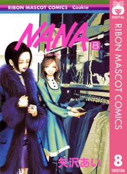 NANA―ナナ― 8-電子書籍