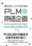儲かるモノづくりのための PLMと原価企画―設計・製造・会計の連携がもたらす新しい経営手法