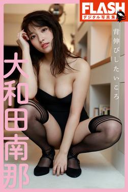 FLASHデジタル写真集 大和田南那 背伸びしたいころ-電子書籍