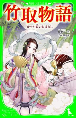 竹取物語 かぐや姫のおはなし(角川つばさ文庫)-電子書籍