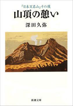 山頂の憩い―『日本百名山』その後―-電子書籍