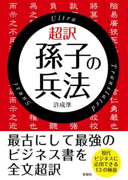 超訳 孫子の兵法-電子書籍