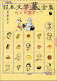 日本文学(墓)全集 時どきスイーツ(分冊版) 【第3話】