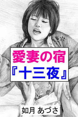 愛妻の宿『十三夜』―平成元年―-電子書籍