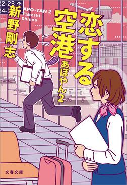 恋する空港 あぽやん2-電子書籍