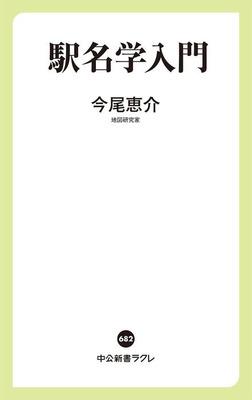 駅名学入門-電子書籍