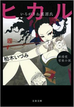 ヒカル いろがさね裏源氏-電子書籍