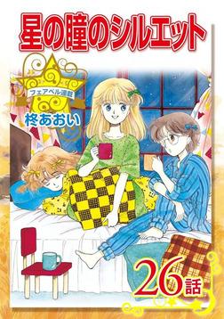 星の瞳のシルエット『フェアベル連載』 (26)-電子書籍