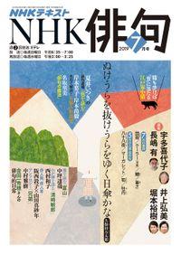 NHK 俳句 2019年7月号