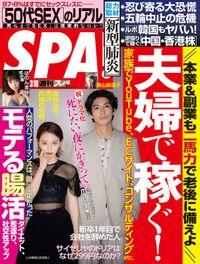 週刊SPA!(スパ)  2020年 3/10 号 [雑誌]