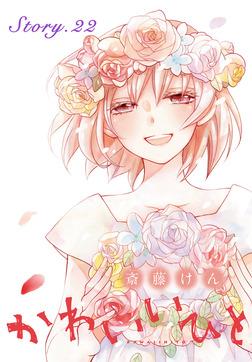 AneLaLa かわいいひと story22-電子書籍