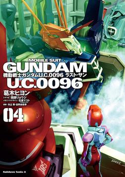 機動戦士ガンダム U.C.0096 ラスト・サン(4)-電子書籍