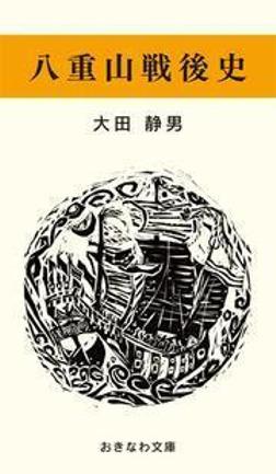 八重山戦後史-電子書籍