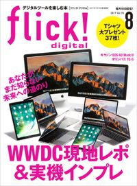 flick! digital 2017年8月号 vol.70