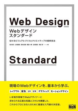 Webデザイン・スタンダード 伝わるビジュアルづくりとクリエイティブの最新技法-電子書籍