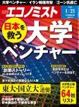 週刊エコノミスト (シュウカンエコノミスト) 2020年01月21日号