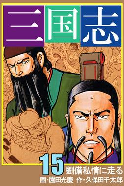 三国志 15-電子書籍