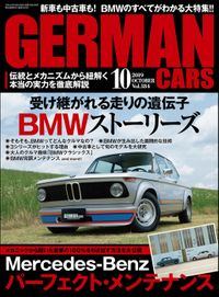 GERMAN CARS【ジャーマンカーズ】2019年10月号