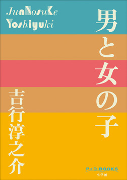 P+D BOOKS 男と女の子-電子書籍