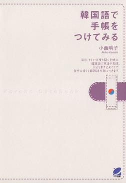 韓国語で手帳をつけてみる-電子書籍