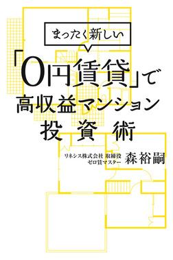 まったく新しい「0円賃貸」で高収益マンション投資術-電子書籍