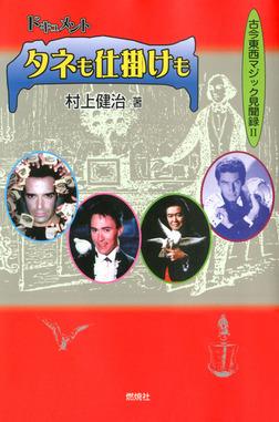 ドキュメント タネも仕掛けも : 古今東西マジック見聞録II-電子書籍