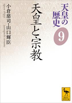 天皇の歴史9 天皇と宗教-電子書籍
