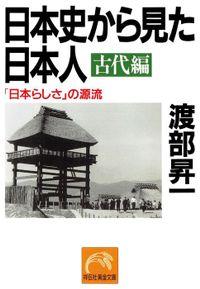 日本史から見た日本人・古代編