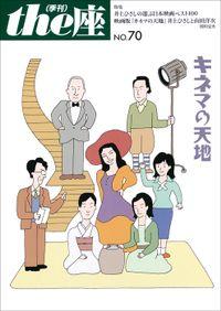 the座 70号 キネマの天地(2011)