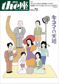 the座 70号 キネマの天地(2011)-電子書籍