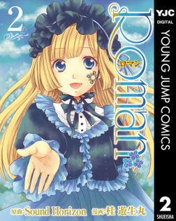 Roman 2-電子書籍