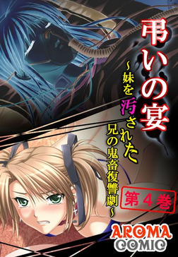 弔いの宴 ~妹を汚された兄の鬼畜復讐劇~ 第4巻-電子書籍